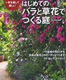 一年を通して美しい はじめてのバラと草花でつくる庭