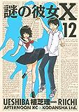 謎の彼女X(12) (アフタヌーンコミックス)