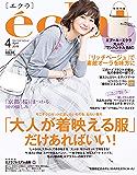 eclat (エクラ) 2019年4月号 [雑誌]