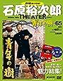 石原裕次郎シアター DVDコレクション 65号 『青年の樹』  [分冊百科]