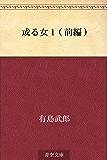 或る女 1(前編)