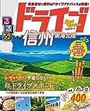 るるぶドライブ信州 東海 北陸ベストコース(2020年版) (るるぶ情報版(ドライブ))
