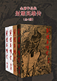金庸作品集:射雕英雄传(修订版)(全4册)