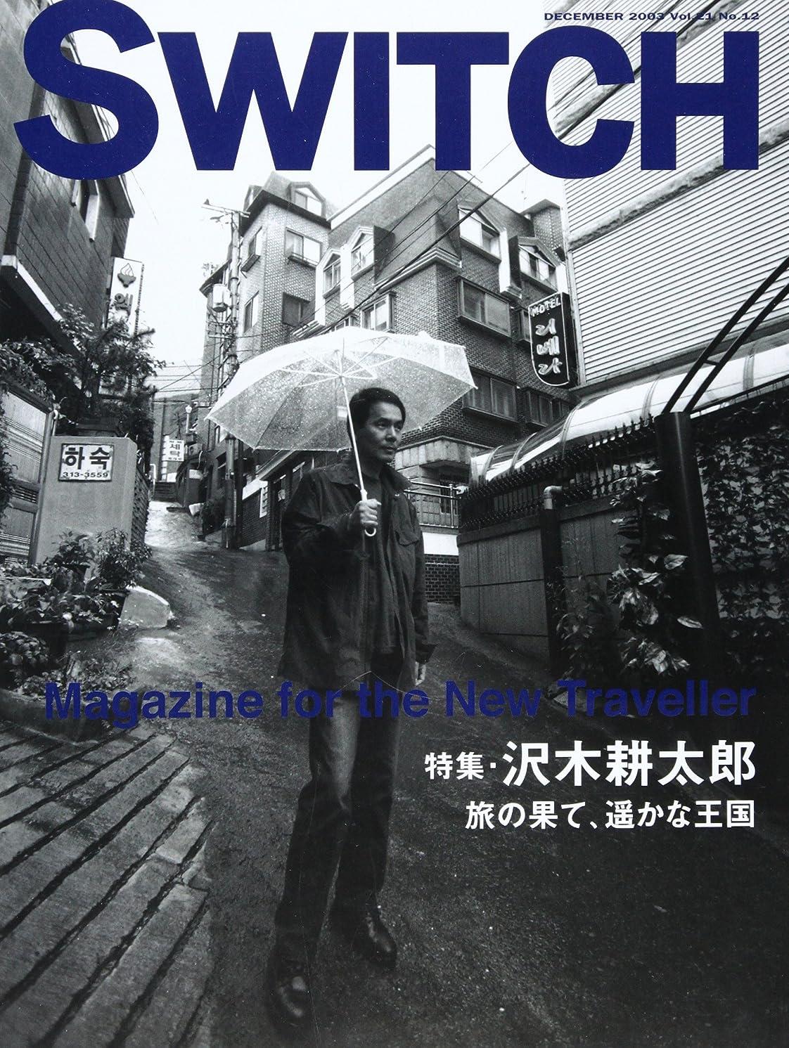 なので航空便テレックスSwitch Vol.23 No.2(スイッチ2005年2月号)特集:井上雄彦「スラムダンク、あれから10日後」