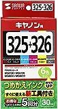 サンワサプライ 詰め替え(初回)用インク BCI-325PGBK・326BK・C・M・Y・GY用 INK-C326S30S6