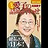 週刊文春版[お徳用] 愛子の詰め合わせ【文春e-Books】