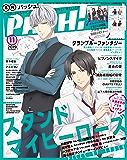 PASH! 2019年 11月号 [雑誌] PASH!