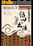 中国最美的100传世书法 (图说天下国学书院系列 7)