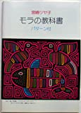 モラの教科書―パターン付