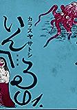 いんへるの(1) (コミッククリエイトコミック)