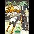 セントールの悩み(4)【特典ペーパー付き】 (RYU COMICS)