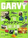 ガルヴィ2017年2/3月合併号