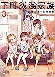 下町銭湯家族(3) (ヤングキングコミックス)