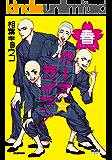 ボーズ☆ライフ! 春 (ノーラコミックス)