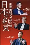 日本の約束 世界調和への羅針盤