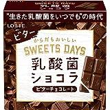 ロッテ スイーツデイズ 乳酸菌ショコラ ビター 56g×10個