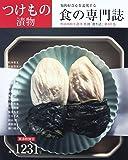 食生活 2013年 01月号 [雑誌]