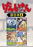 げんしけん 超合本版(4) (アフタヌーンコミックス)
