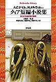 クィア短編小説集 (平凡社ライブラリー844)