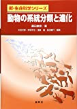 動物の系統分類と進化 (新・生命科学シリーズ)