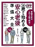 50歳から始める「安心老後」準備大全 (日経ホームマガジン)