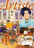 Artiste 2巻 (バンチコミックス)