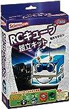 【科学工作】電気・磁気 RCキューブ組立キット(化粧箱)