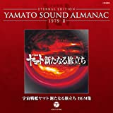 YAMATO SOUND ALMANAC1979-Ⅱ 「宇宙戦艦ヤマト 新たなる旅立ち BGM集」
