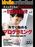 週刊東洋経済 2016年5/21号 [雑誌]