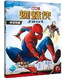 蜘蛛侠终极档案:英雄归来(附海报)