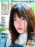 blt graph. vol.13 (TOKYO NEWS MOOK 583号)