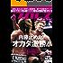 週刊プロレス 2016年 07/06号 No.1855 [雑誌]