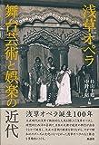 浅草オペラ 舞台芸術と娯楽の近代