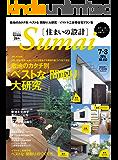 住まいの設計 2014 年 07・08 月号 [雑誌] (デジタル雑誌)