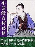 平賀源内捕物帳 全8巻合本版