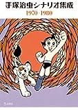 手塚治虫シナリオ集成 1970-1980 (立東舎文庫)