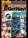 GetNavi 2020年1月号 [雑誌]