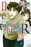 金田一少年の事件簿R(13) (週刊少年マガジンコミックス)