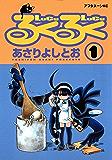 るくるく(1) (アフタヌーンコミックス)