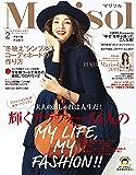 Marisol (マリソル) 2019年2月号 [雑誌]