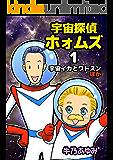宇宙探偵ホォムズ1: 宇宙イカとワトスン