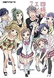 四姉妹エンカウント(7) (ファミ通クリアコミックス)