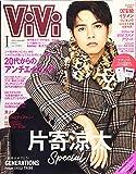 ViVi 2020年 01 月号 [雑誌]: ViVi(ヴィヴィ) 増刊 表紙 片寄涼太
