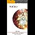 45巻 アポロン アマーリエ スピリチュアルメッセージ集