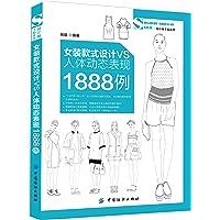 女装款式设计VS人体动态表现1888例
