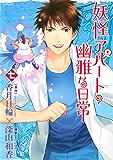 妖怪アパートの幽雅な日常(7) (シリウスコミックス)