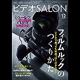 ビデオ SALON (サロン) 2018年 12月号 [雑誌]