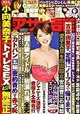 週刊アサヒ芸能 2019年 5/23 号 [雑誌]