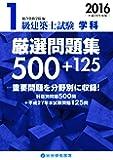 平成28年度版 1級建築士試験 学科 厳選問題集500+125