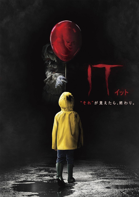 映画『IT』ネタバレ